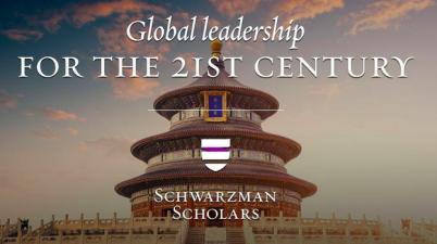 schwarzman scholars application