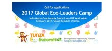 2017 Global Eco-Leaders Camp in South Korea