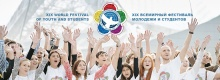XIX 2017 World Festival of Youth and Students