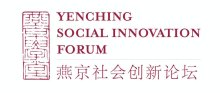 Yenching Social Innovation Forum, Peking University Beijing China