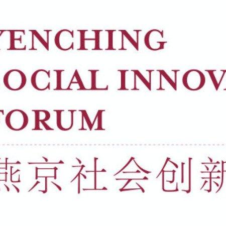 Yenching Social Innovation Forum, Peking University Beijing China