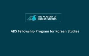 AKS Fellowship Program for Korean Studies