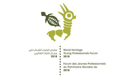 UNESCO World Heritage Young Heritage Professionals Forum 2018