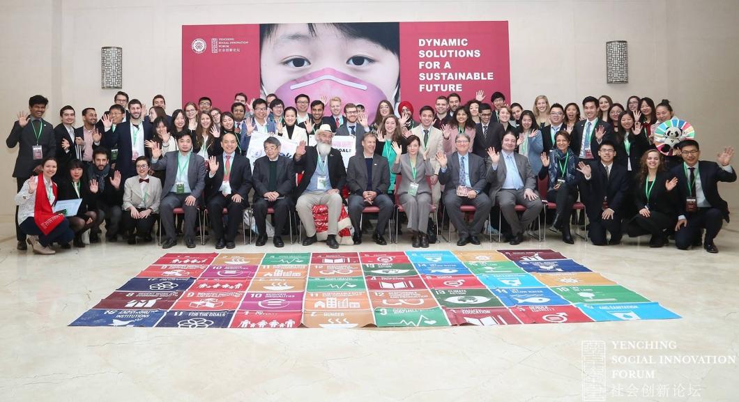 Yenching Social Innovation Forum