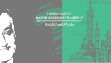 Gamal Abdel Nasser Leadership Fellowship