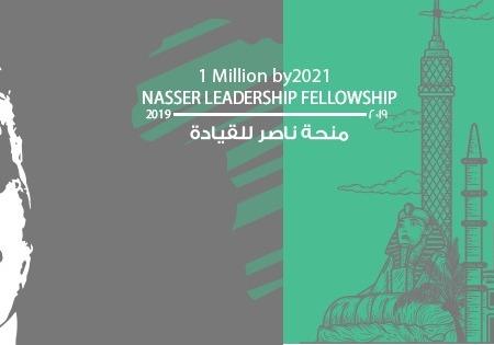 Gamal Abdel Nasser Leadership Fellowship